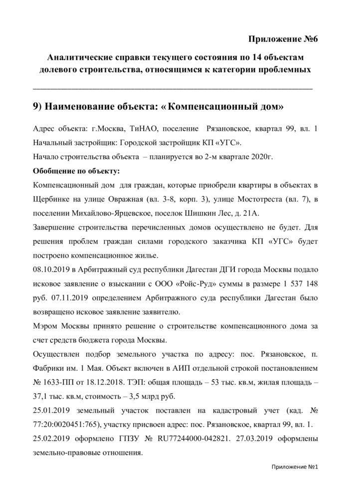 Справка о строительной готовности Щербинка