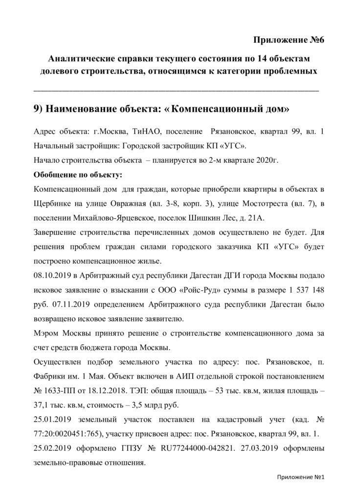 Справка о готовности ЖК по состоянию на начало июля 2020 г.