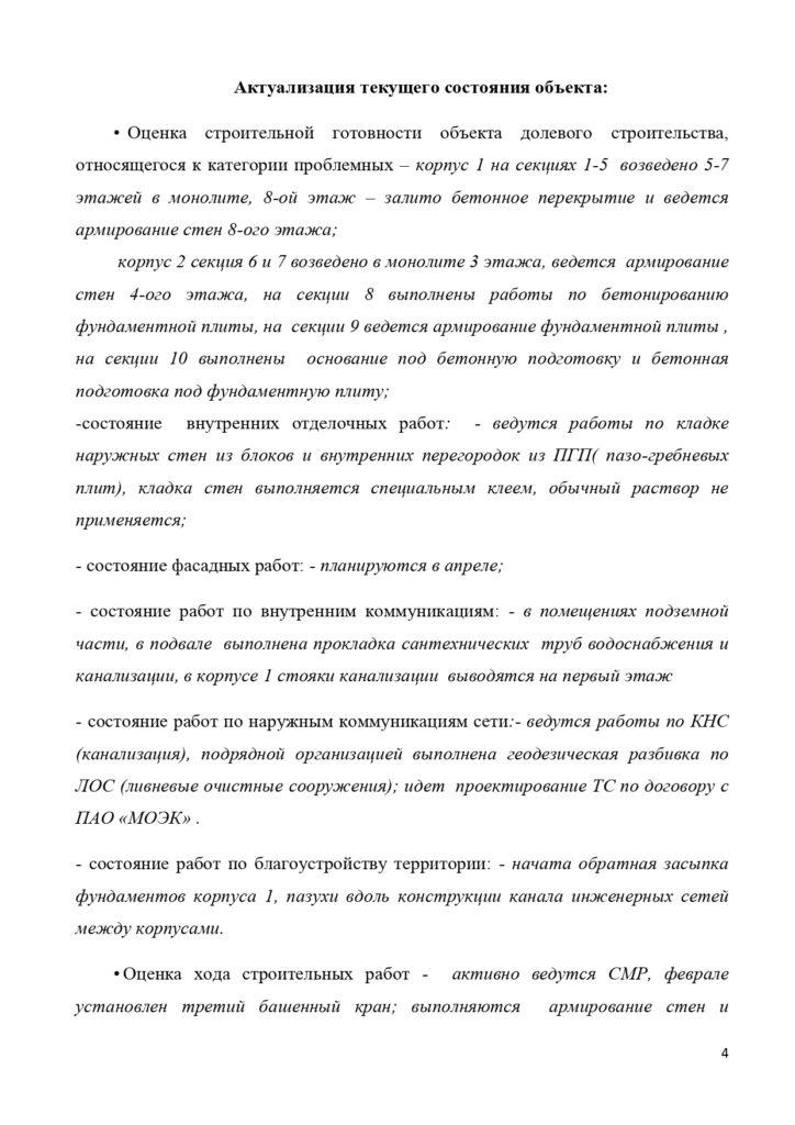 14.Приложение №6 (Рязановское)квартал 1 21_page-0001